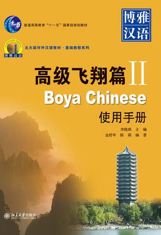 Boya Chinese: Advanced vol.2 - Handbook