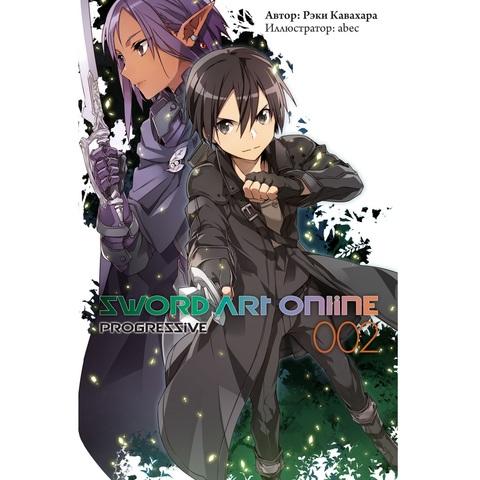 Sword Art Online: Progressive. Том 2. Ранобэ