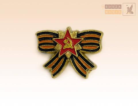 значок Георгиевская лента - Звезда