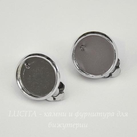 Основы для клипс с сеттингом для кабошона 12 мм (цвет - платина)