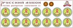 Развивающий набор наклеек  «Русские добродетели:  Скороговорки №3»