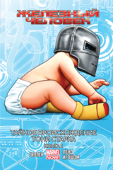 Железный Человек: Тайное происхождение Тони Старка (книга 1)