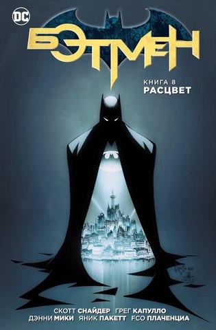 Бэтмен. Книга 8. Расцвет