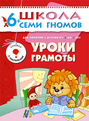 Школа Семи Гномов.Полный годовой курс занятий 6-7 лет