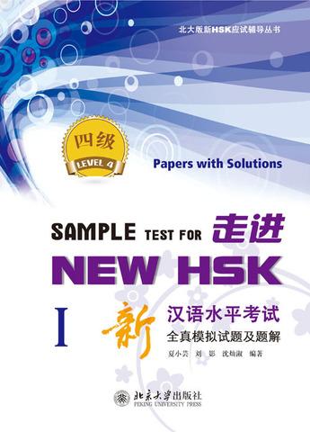 走进NEW HSK:新汉语水平考试全真模拟试题及题解 四级I