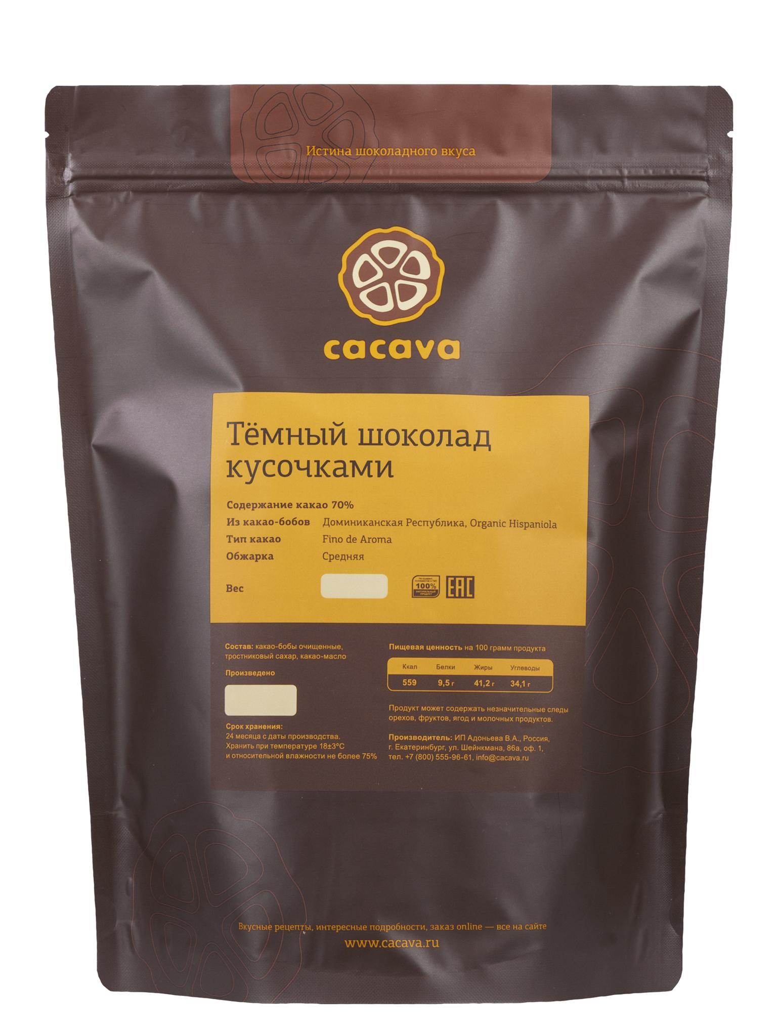 Тёмный шоколад 70 % какао (Доминикана), упаковка 1 кг