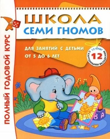 Школа Семи Гномов.Полный годовой курс занятий 5-6 лет
