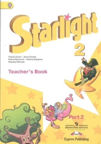 Starlight 2 класс. Звездный английский. Баранова К., Дули Д., Копылова В. Книга для учителя. Часть 2