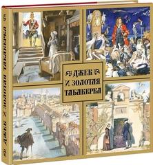 Джек и золотая табакерка: Сказки народов Великобритании и Северной Ирландии