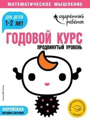Годовой курс: для детей 1-2 лет. Продвинутый уровень (с наклейками)