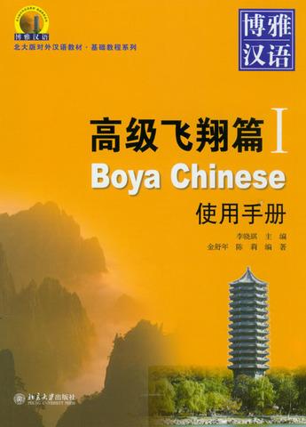 Boya Chinese: Advanced vol.1 - Handbook