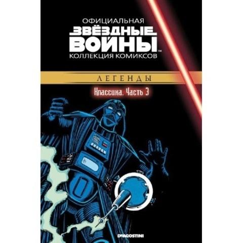 Звездные войны. Официальная коллекция комиксов №3