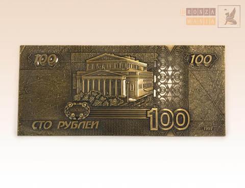 100 рублей москва тыин