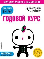 Годовой курс: для детей 3-4 лет (с наклейками)