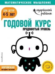Годовой курс: для детей 4-5 лет. Продвинутый уровень (с наклейками)