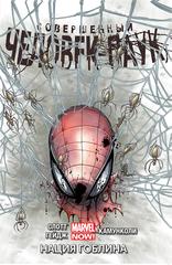 Комикс «Совершенный Человек-Паук. Том 6. Нация Гоблина»
