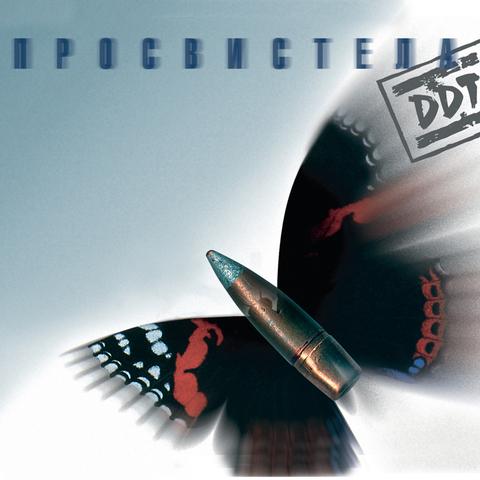 ДДТ – Просвистела (Digital)