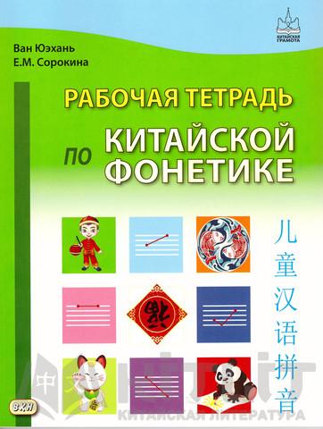 Рабочая тетрадь по китайской фонетике