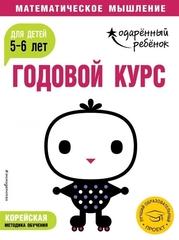 Годовой курс: для детей 5-6 лет (с наклейками)