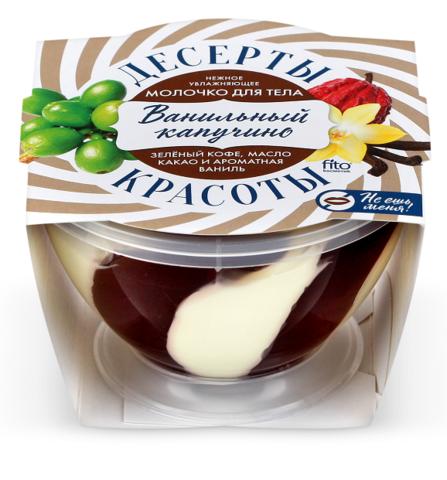 FITOкосметик Десерты красоты Молочко для тела