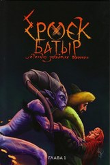 Комикс «Ермек Батыр. Легенда забытых времен»