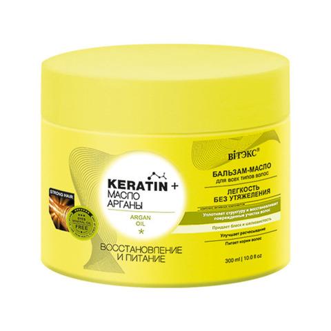 Keratin + масло арганы Бальзам-масло для всех типов волос Восстановление и питание