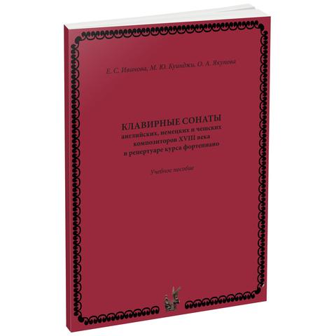 Клавирные сонаты английских, немецких и чешских композиторов XVIII века в репертуаре курса фортепиано