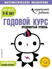 Годовой курс: для детей 5-6 лет. Продвинутый уровень (с наклейками)