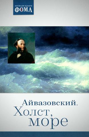 Айвазовский. Холст, море (электронная версия — ePUB)