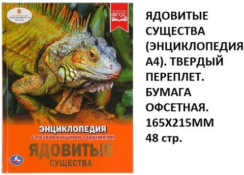 Книга Энциклопедия Ядовитые существа 03350-9