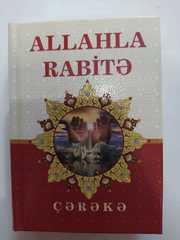Allahla rabitə (Çərəkə)