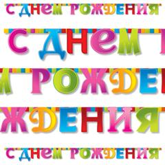Гирлянда-буквы С ДР Мозаика 210 см.