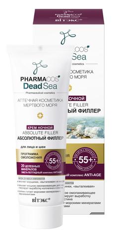 Витэкс Pharmacos Dead Sea Аптечная косметика Мертвого моря Крем ночной 55+ «Аbsolute filler Абсолютный филлер» для лица и шеи  50 мл
