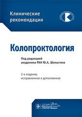 Колопроктология. Клинические рекомендации
