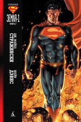 Комикс «Супермен: Земля-1. Книга 2»
