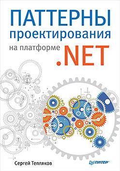 Паттерны проектирования на платформе .NET сергей тепляков паттерны проектирования на платформе net