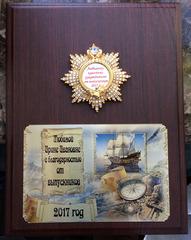 Наградная плакетка с орденом и памятной именной табличкой