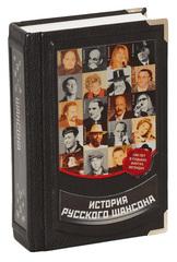 История русского шансона