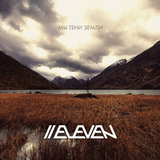 Eлeven / Мы Тени Земли (CD)