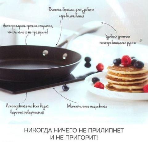 сковорода для блинов описание