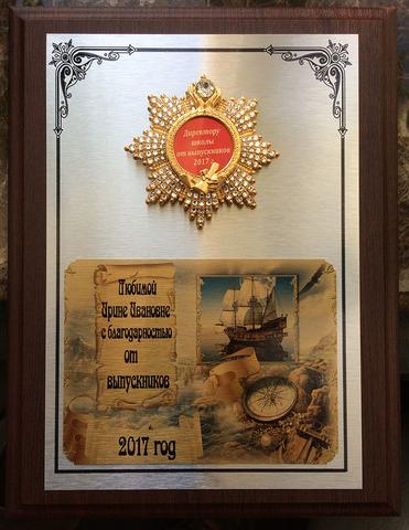 Наградная плакетка с орденом и памятной именной табличкой (двойной металл)