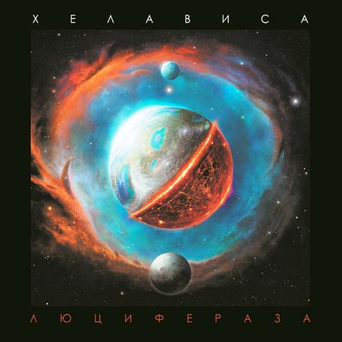 Хелависа / Люцифераза (LP)
