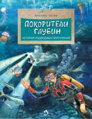 Покорители глубин