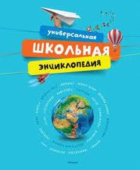 Универсальная школьная энциклопедия