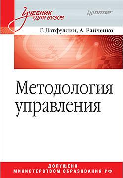 Методология управления: Учебник для вузов в а харитонов основы организации и управления в строительстве