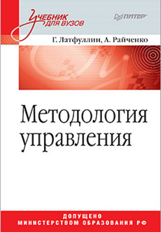 Методология управления: Учебник для вузов