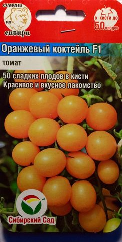 Семена Томат Оранжевый коктейль F1, ЗГ