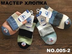 Носки для мальчиков ( 12 пар) арт.005-2 ( р 31-36)