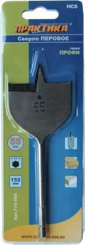 Сверло по дереву перовое ПРАКТИКА  55 х 152 мм (1шт.) блистер