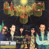 Чиж & Co / Лучшие Блюзы и Баллады #1 (CD)